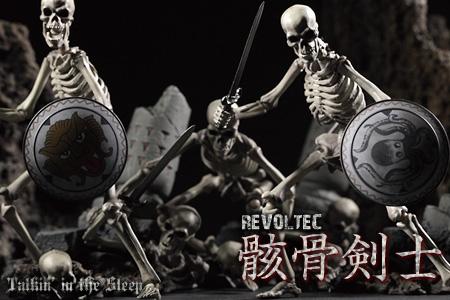 リボルテック骸骨剣士
