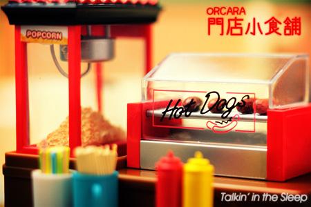 ORCARA 門店小食舗