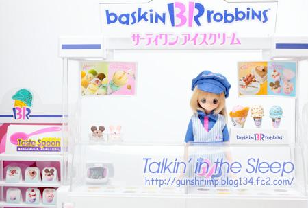 リカちゃん サーティワンアイスクリームショップ