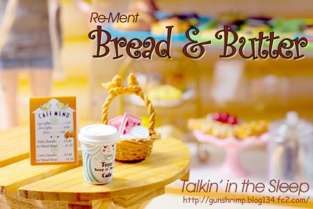 リーメント ブレッド&バター