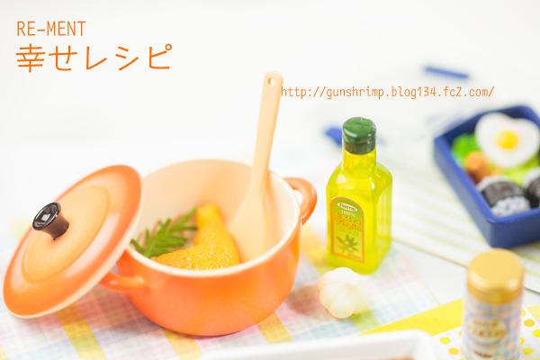 リーメント 幸せレシピ