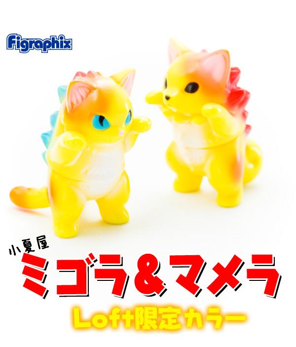 小夏屋ミゴラ&マメラ Loft限定カラー