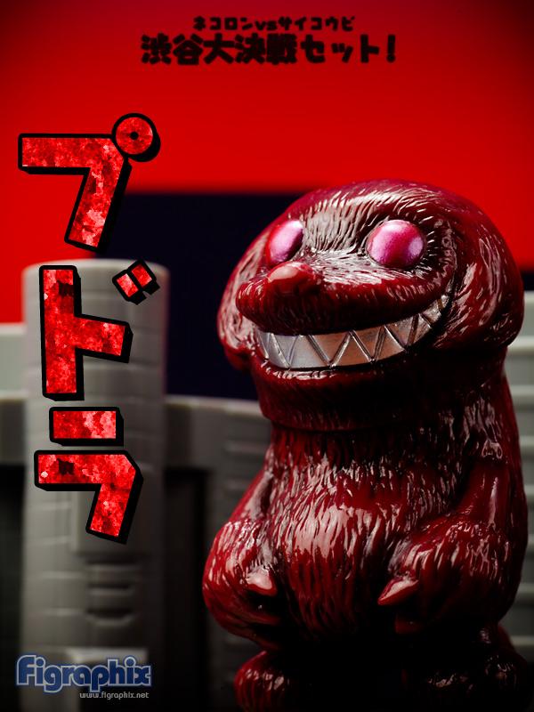 マックストイ MonsterBoogie 犬怪獣プドラ