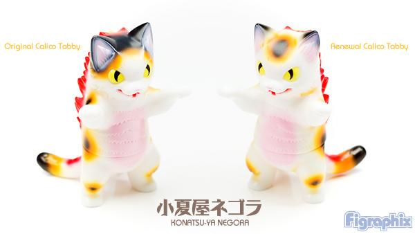 小夏屋 化猫怪獣 ネゴラ