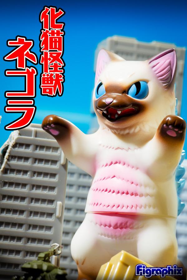 小夏屋 化猫怪獣 ネゴラ シャム