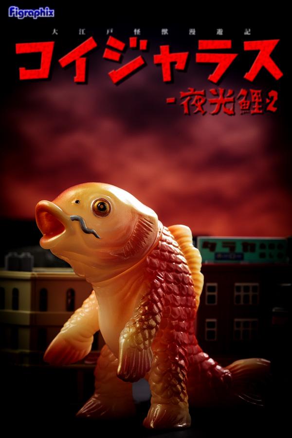 タケピコ コイジャラス 夜光鯉